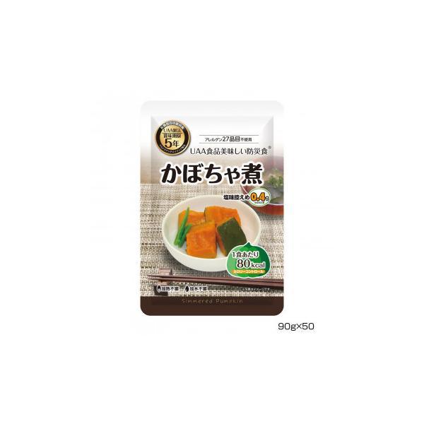 アルファフーズ UAA食品 美味しい防災食 カロリーコントロールかぼちゃ煮90g×50食 送料無料  代引き不可 送料無料 メーカー直送 期日指定・ギフト包装・