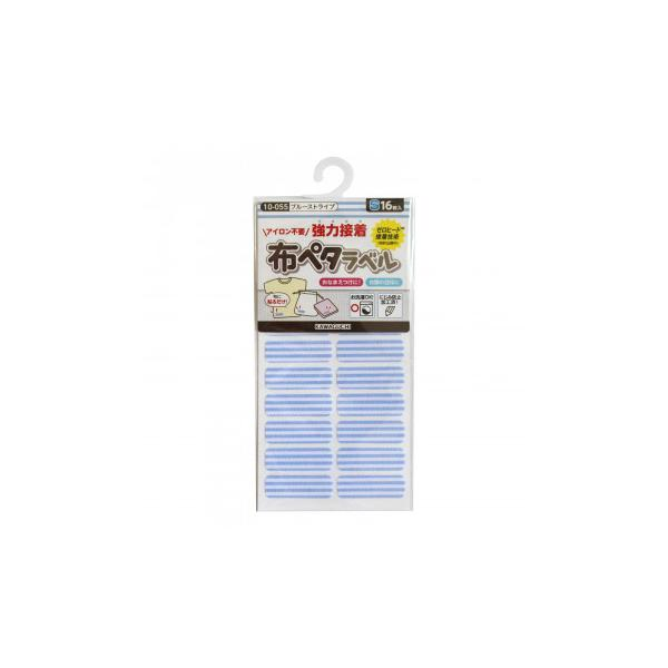 KAWAGUCHI(カワグチ) 手芸用品 布ペタラベルS ブルーストライプ 10-055 送料無料  送料無料 メーカー直送 期日指定・ギフト包装・注文後のキャンセル・返