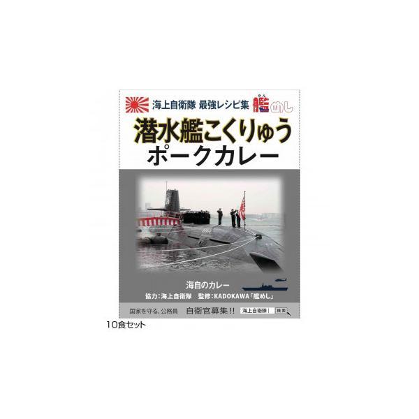 ご当地カレー 神奈川 海自潜水艦こくりゅうポークカレー 10食セット 送料無料  代引き不可 送料無料 メーカー直送 期日指定・ギフト包装・注文後のキャンセ