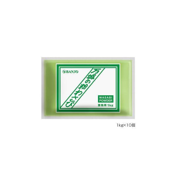 BANJO 万城食品 粉わさびC 1kg×10個入 110026 送料無料  代引き不可 送料無料 メーカー直送 期日指定・ギフト包装・注文後のキャンセル・返品不可 ご注文後