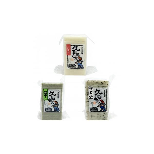 久比岐の里12 白餅・草餅・ごま餅 各2本 計6本セット 送料無料  代引き不可 送料無料 メーカー直送 期日指定・ギフト包装・注文後のキャンセル・返品不可 ご