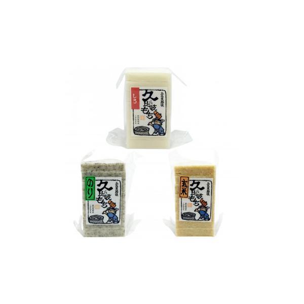 久比岐の里34 白餅・のり餅・玄米餅 各2本 計6本セット 送料無料  代引き不可 送料無料 メーカー直送 期日指定・ギフト包装・注文後のキャンセル・返品不可