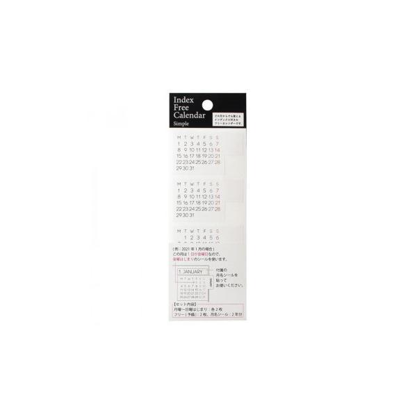 パインブック インデックスフリーカレンダーシール シンプル 5セット TM01140 送料無料  代引き不可 送料無料 メーカー直送 期日指定・ギフト包装・注文