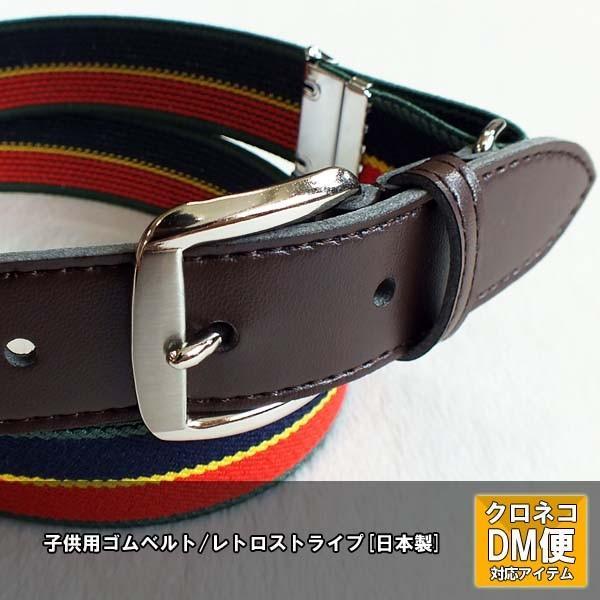 0de6259090f42 バックルタイプ 子供用ゴムベルト 25mm幅 レトロストライプ 日本製 nomura-belt ...