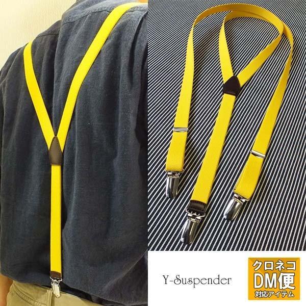 Y型サスペンダー 2,1cm幅 無地 日本製 レディース メンズ ゴム クリップ|nomura-belt