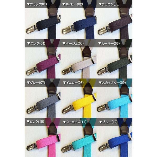 Y型サスペンダー 2,1cm幅 無地 日本製 レディース メンズ ゴム クリップ|nomura-belt|04