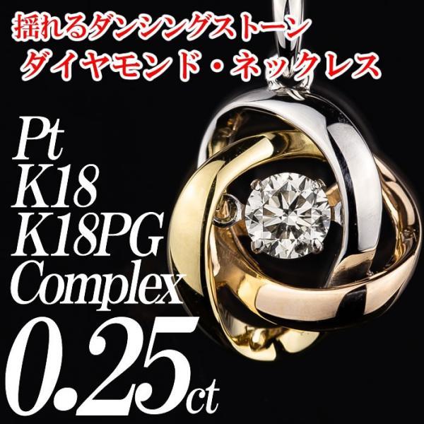 クロスフォーダンシングストーンダイヤモンドネックレス 0.25カラット メビウスの輪 nomura-j 02