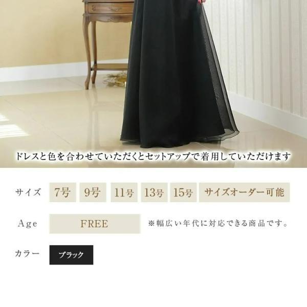ロングスカート 黒 フォーマル 演奏会 オーガンジーフレアスカート ステージ衣装 結婚式|non-pre|04