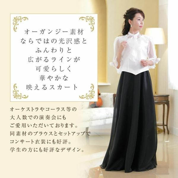 ロングスカート 黒 フォーマル 演奏会 オーガンジーフレアスカート ステージ衣装 結婚式|non-pre|05