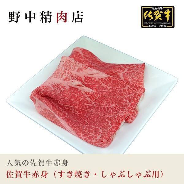 牛肉 佐賀牛赤身 外モモ肉(すき焼き・しゃぶしゃぶ用)2〜3人分(300g)