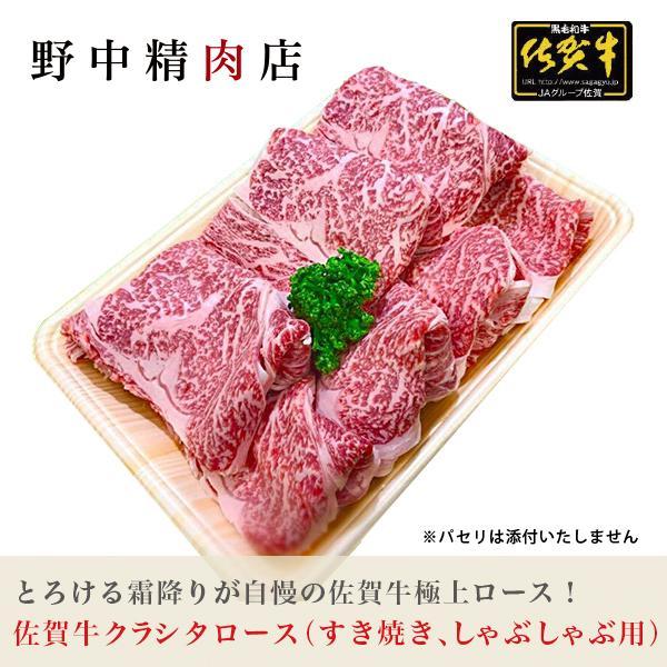 牛肉 佐賀牛クラシタロース すき焼き・しゃぶしゃぶ用 送料無料 4〜5人前(400g)