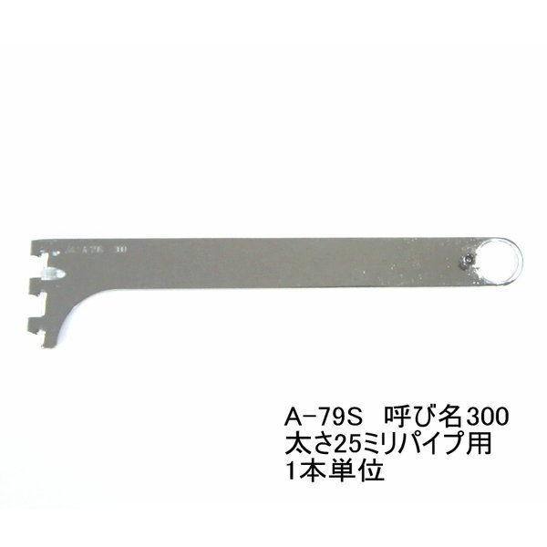 ロイヤル ハンガーブラケット(25ミリ 外々用) ハンガーパイプ受け 単品 クローム A-79S 呼び名300(実寸法307ミリ)
