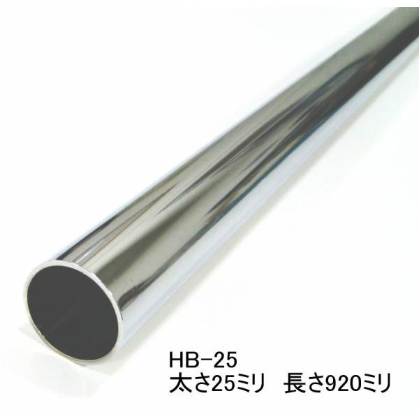 ロイヤル ハンガーブラケット用スチールパイプ 太さ25ミリ クロームメッキ 長さ920ミリ HB-25-920