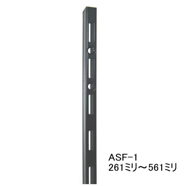 ASF-1 チャンネルサポート黒 261ミリ〜561ミリ(50ミリ単位でのカットオーダー品)Aブラック
