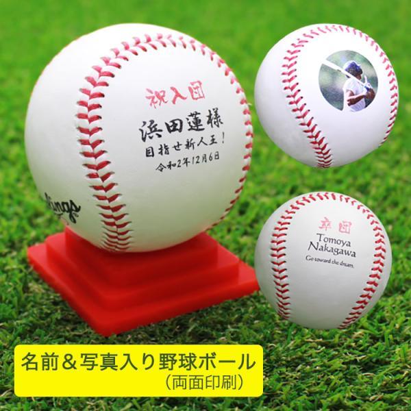 名入れ ★野球ボール 名前&写真入り(両面印刷)&台座付き★ ラッピング込み