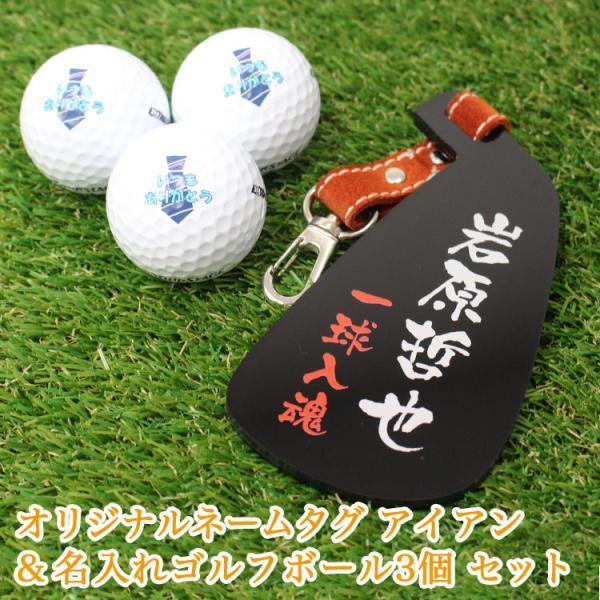 名入れ ★ネームタグ アイアン&ゴルフボール 3個★ 名入れゴルフボール ネームプレート キーホルダー 贈り物 ギフト プレゼント 記念品