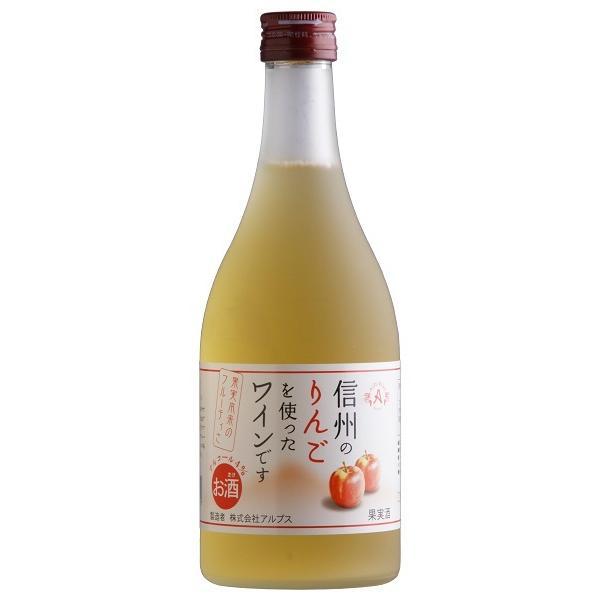 ギフト プレゼント 敬老の日 ワイン アルプス 信州りんごフルーツワイン 白 甘口 500ml 1本 長野県 アルプス