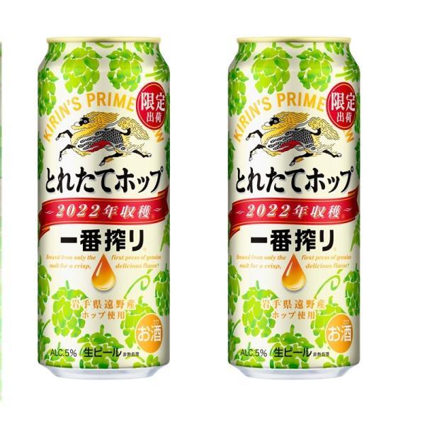 ギフトプレゼント家飲み家呑みビール2ケース単位キリン一番搾りとれたてホップ500ml缶48本一部地域