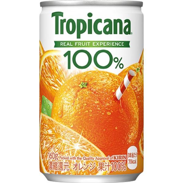 トロピカーナ 100% オレンジ 160g×30本 缶