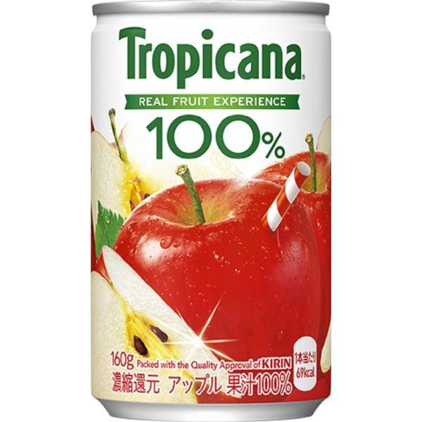 トロピカーナ 100% アップル 160g×30本 缶
