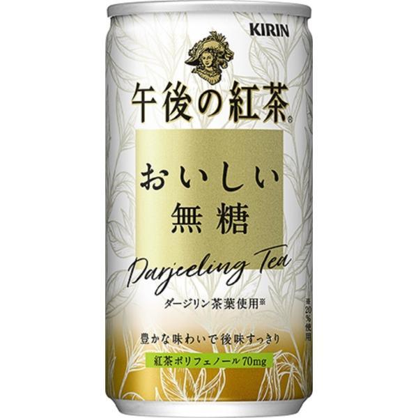 午後の紅茶 おいしい無糖 185g×20本 缶