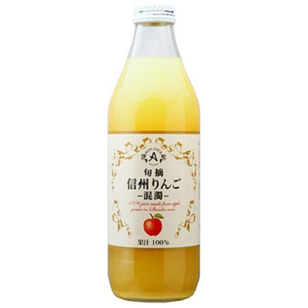 ギフト プレゼント 敬老の日 1ケース単位 アルプスジュース旬摘信州りんご 混濁 1L瓶1ケース 12本入