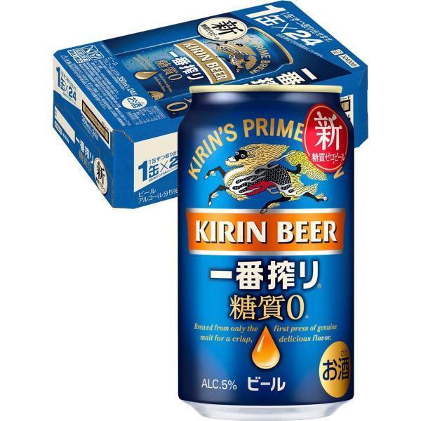ギフト プレゼント 家飲み ビール キリン 一番搾り 糖質ゼロ 350ml缶 6缶パック×4入 2ケース単位48本入り キリンビール  一部地域送料無料