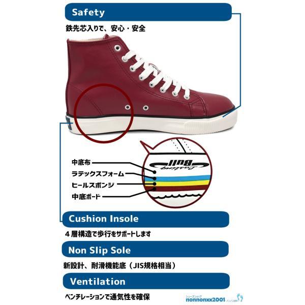 福山ゴム ラスティングブル LBS−803【LBS-803】3色  メンズ ハイカット安全スニーカー|nonnonxx2001|20