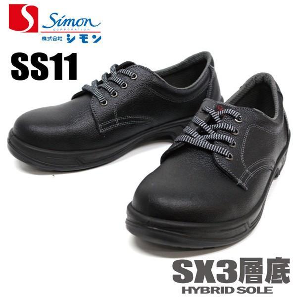 安全靴 シモン シモンスター SS11【SS11】 nonnonxx2001