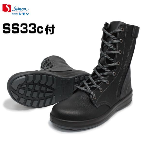 シモン中編上靴SX3層底 Simon 安全靴 シモンスターシリーズ SS22