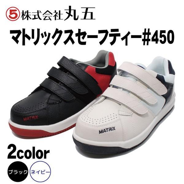 【在庫処分】【送料無料】丸五 安全スニーカー マトリックス450(450)|nonnonxx2001