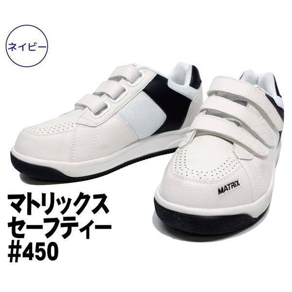 【在庫処分】【送料無料】丸五 安全スニーカー マトリックス450(450)|nonnonxx2001|05