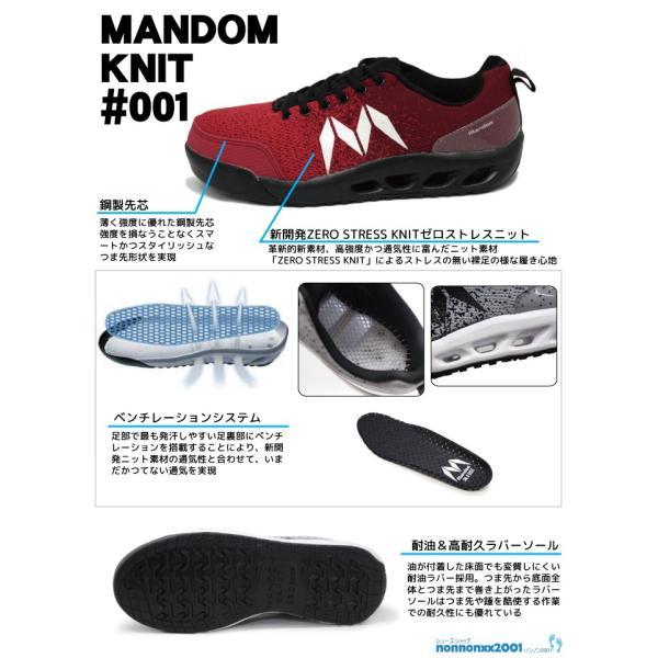 丸五 マンダムニット#001 レッド(限定色) 安全スニーカー 【001】|nonnonxx2001|02
