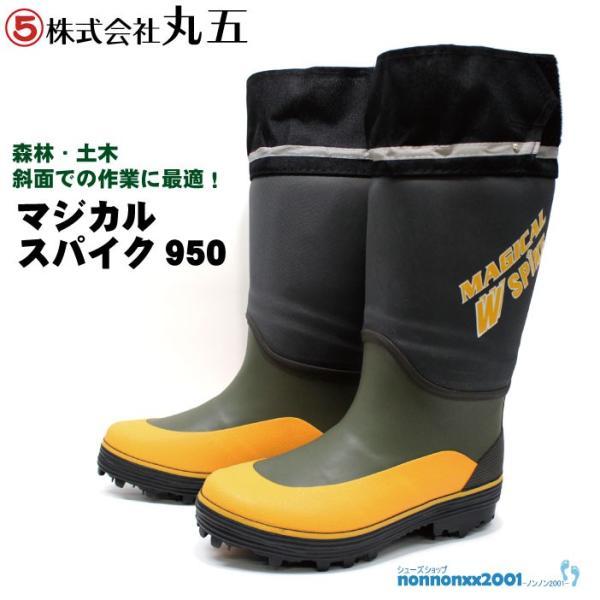丸五 スパイク長靴 マジカルスパイク#950【#950】|nonnonxx2001