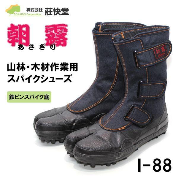 荘快堂 スパイク足袋 朝霧 I-88【I−88】 nonnonxx2001