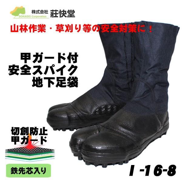 荘快堂 甲ガード 安全スパイク足袋 I-16-8【I−16−8】 nonnonxx2001