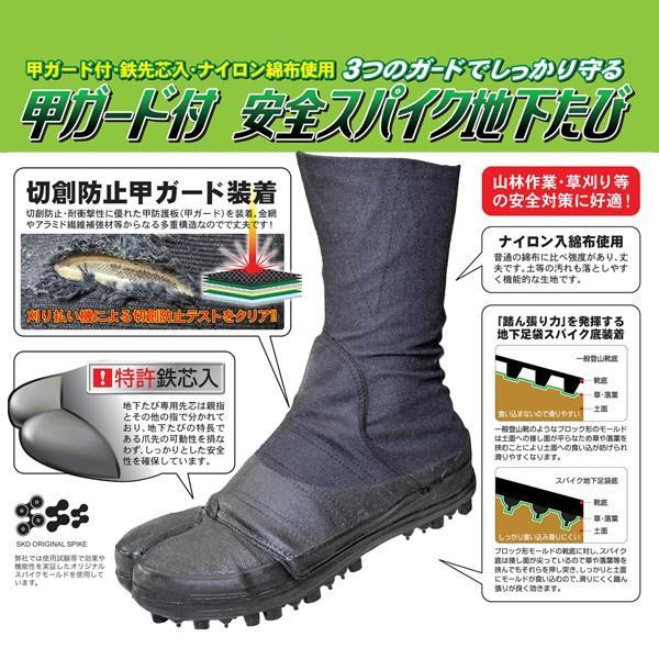 荘快堂 甲ガード 安全スパイク足袋 I-16-8【I−16−8】 nonnonxx2001 02