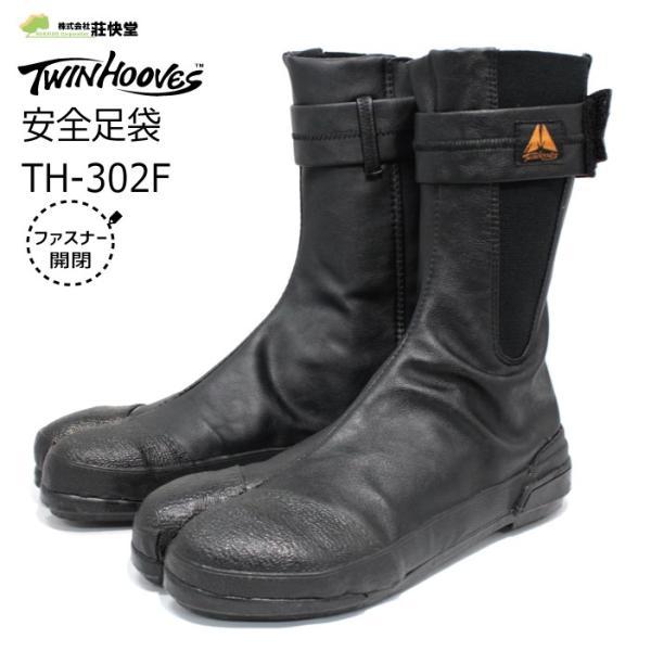 荘快堂 ツインフーブス ファスナー安全地下足袋 TH-302F 【TH—302F】