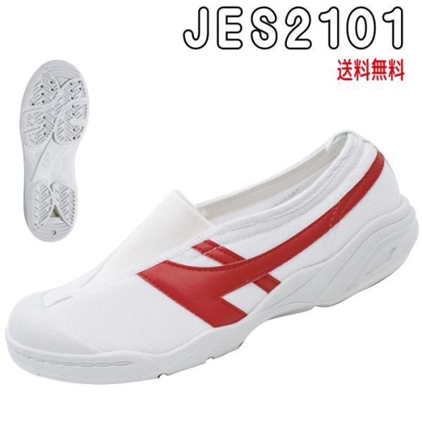 上履き 教育シューズ送料無料 JES2101 赤
