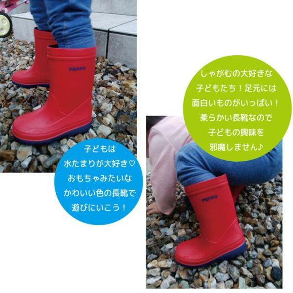 送料無料!アサヒ キッズレインブーツ ペポ144 長靴 日本製 pepo144|nonnonxx2001|06