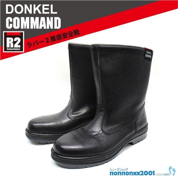 (在庫処分・アウトレット)安全靴 ドンケル R2-06  コマンド 半長靴タイプ【R2ー06 】