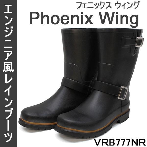 力王 フェニックス ウィング Phoenix Wing 黒 VRB777NR【VRB777NR】|nonnonxx2001