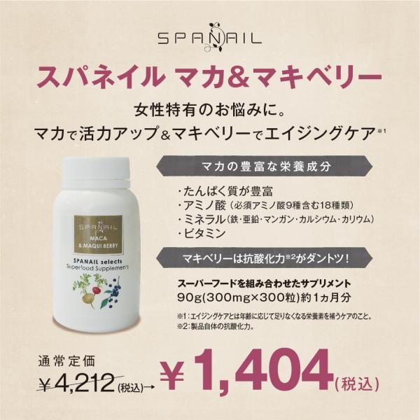 【特別価格50%OFF】スパネイル マカ & マキベリー
