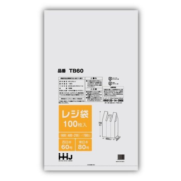 レジ袋 半透明 TB-60(西日本60号、東日本80号) 100枚×10(1000枚)●ケース販売お徳用【メーカー直送・時間指定不可・沖縄、離島不可】