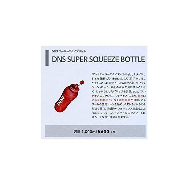 DNS ACCスーパースクイズボトル DNS047 -|noon-store|03