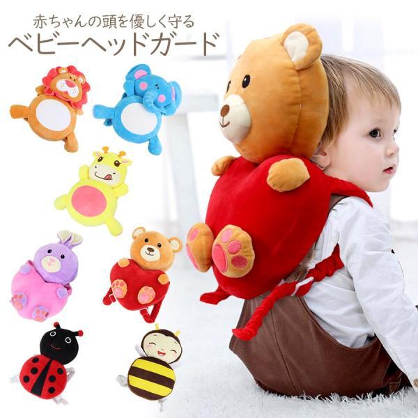 6fd5fac314c97 Shopping  赤ちゃん 転ぶ 頭 ヘッドガード ベビー アニマル 動物 昆虫 出産祝い ギフト ヘルメット リュック クッション  1