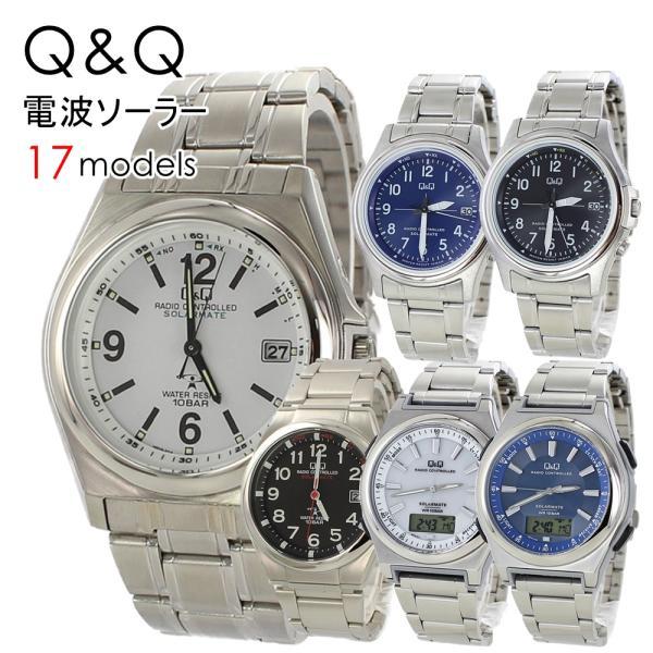 電波ソーラー腕時計国内正規品シチズンQ&Q電池交換不要時刻調整不要