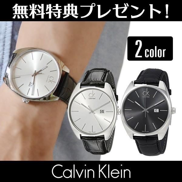 CK 時計 カルバンクライン スイス製 おしゃれなミニマル シンプル クロコ型押しブラックレザー 無料特典付き! あすつく 腕時計|nopple