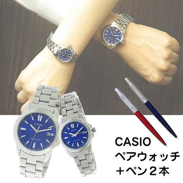 【ペアボックス&ペアボールペンセット】希少逆輸入 カシオ ペアウォッチ メンズ レディース ネイビー シルバー MTP-1215A-2A2 LTP-1215A-2A2 あすつく 腕時計