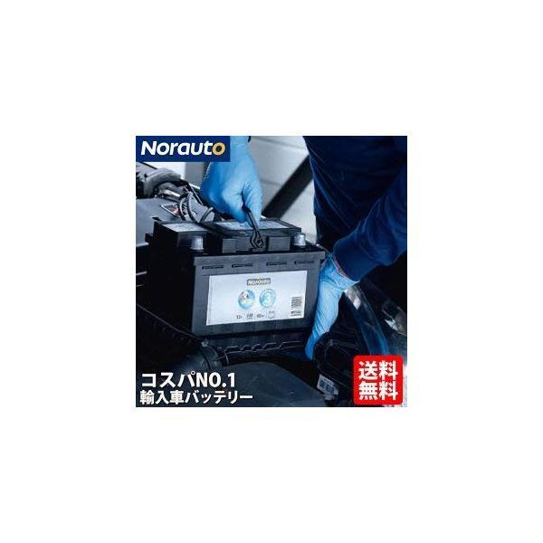 \週末SALE★10%オフ/2 【BOSCH PSI PSIN-5Kに互換】Norauto brand battery H4/L1 45Ah 400CCA[フランス製][廃バッテリー無料回収] norauto